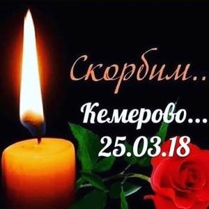Kemerovo-25-03-2018-001